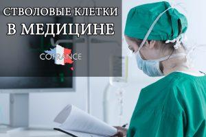 Лечение с помощью стволовых клеток